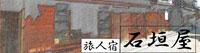 関町の旅人宿「石垣屋」さんです。 古民家をそのまま使った宿です。温故知新を感じてください。 オーナーさんも話しやすい良い人です。